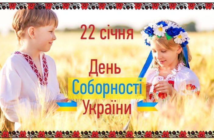 den-sobornosti-702x459.jpg